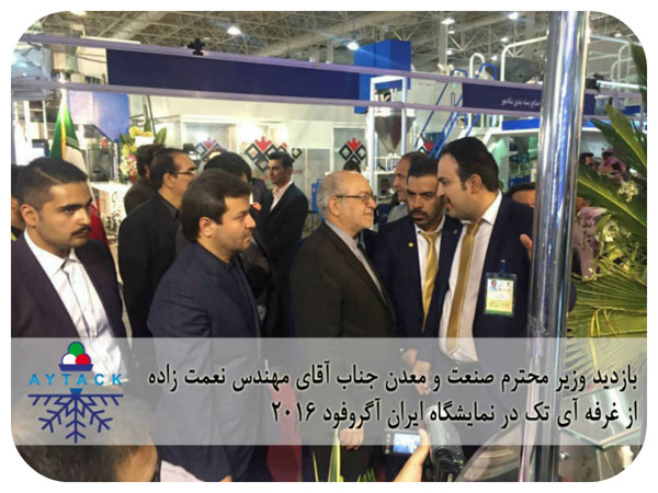 Iran's Minister of Industry, Mine and Trade , Mr.Mohammad Reza Nematzadeh  visit Aytack Commercial  Booth in Agro Food Exhibitions 2016